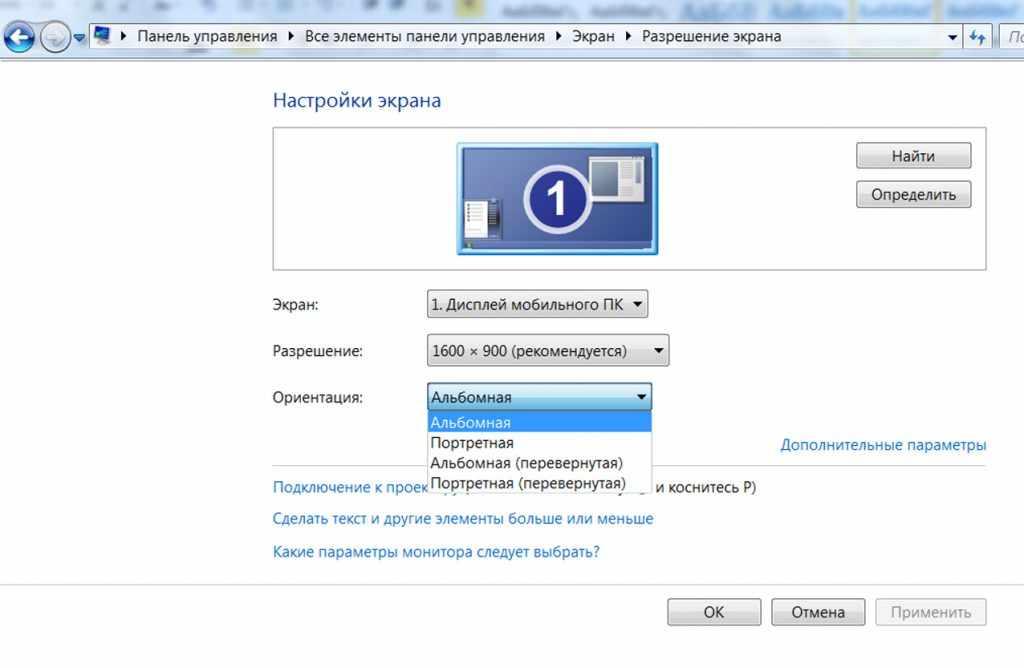 Панель управления Настройки экрана