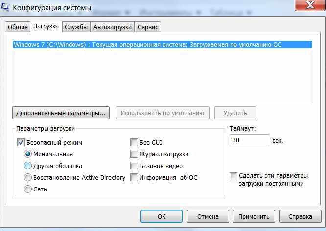 Как запустить ноутбук в безопасном режиме Конфигурация системы