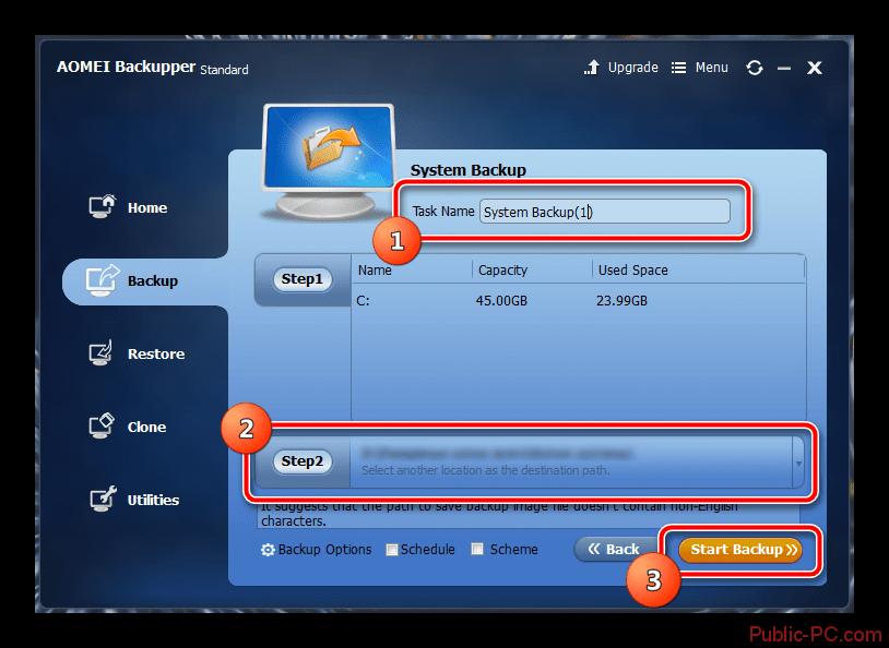 Настройка названия и пути сохранения резервной копии в AOMEI-Backupper на ОС Windows-7