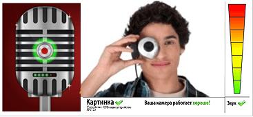 проверить микрофон онлайн