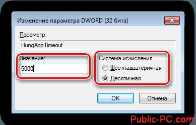 Nastroyka-parametra-DWORD-v-sistemnom-reestre-Windows-7