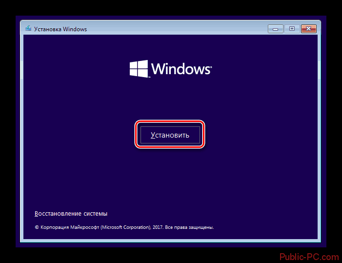 Кнопка установки Windows-10