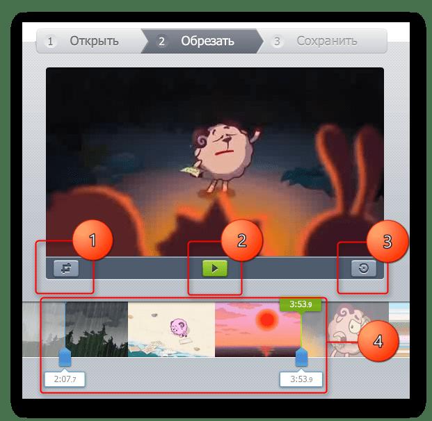 Панель управления видео на сайте Online Video Cutter