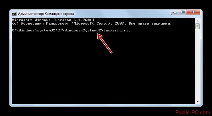Запуск интерфейса Планировщика заданий путём ввода команды в оболочку командной строки в Windows-7