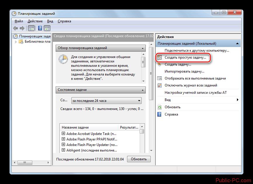 Переход к созданию простой задачи в интерфейсе Планировщика заданий в Windows-7