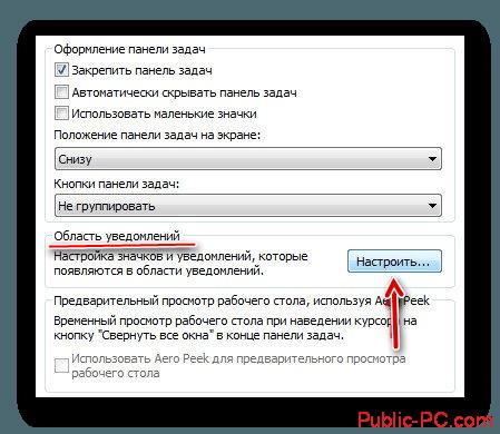 Настройка отображения значков на панели задач в Windows-7