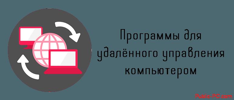Программы для удалённого управления компьютером