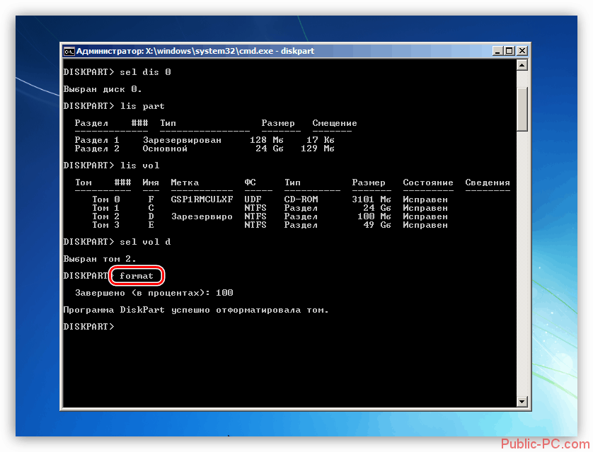 Formatirovanie-zagruzochnogo-razdela-v-konsolnoy-diskovoy-utilite-Diskpart-iz-programmyi-ustanovki-Windows-7