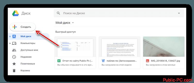 Кнопка создать в Google-Drive