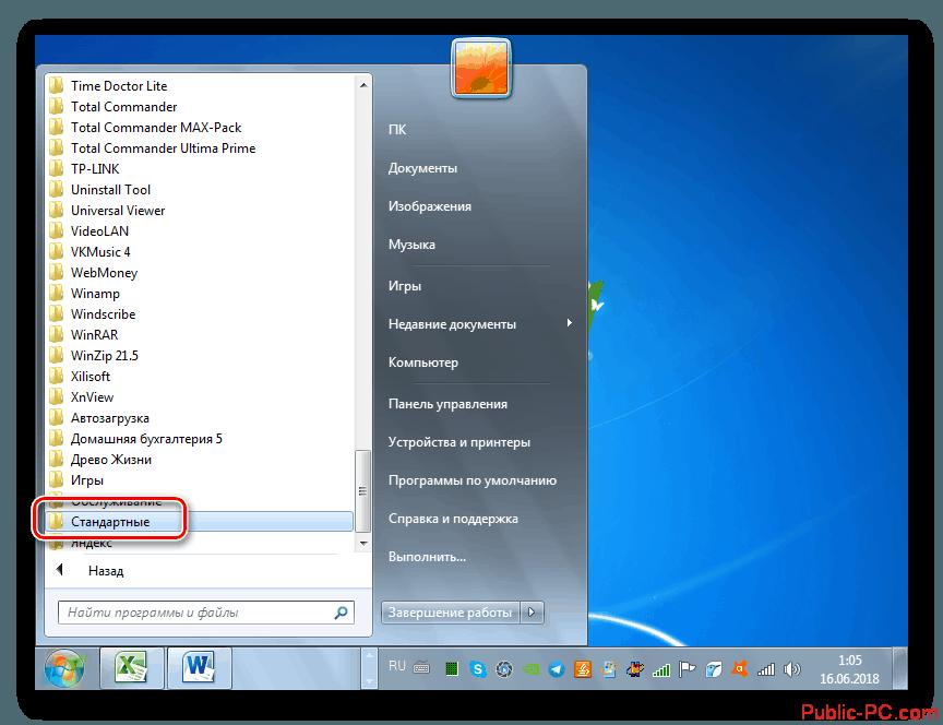 Perehod-v-katalog-Standartnyie-cherez-menyu-Pusk-v-Windows-7-1