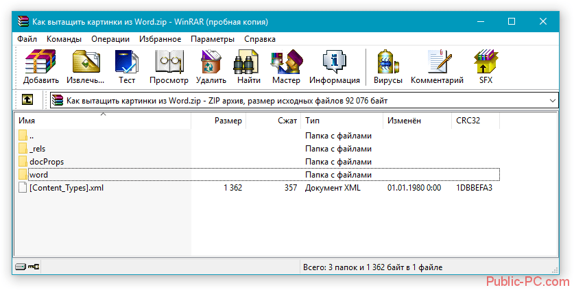 Открытый архив