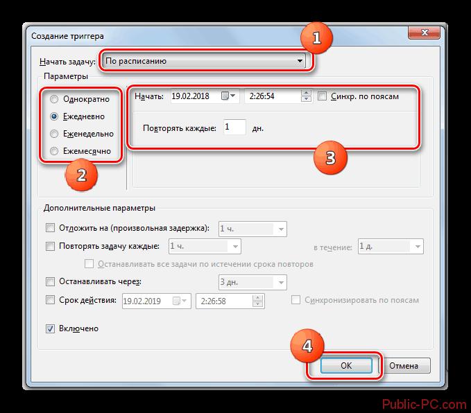 Настройки в окне создания триггера в разделе триггеры в окошке создания задачи в интерфейсе Планировщика заданий в Windows-7
