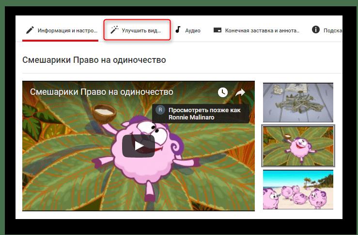 Кнопка улучшить видео в YouTube