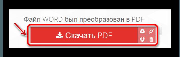 Скачиваем файл на IlovePDF
