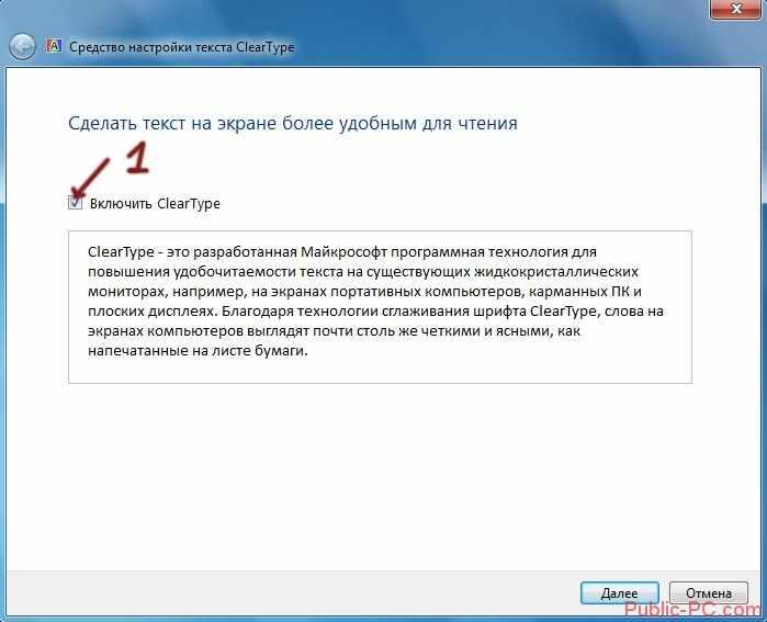 vklyuchenie-cleartype-v-windows