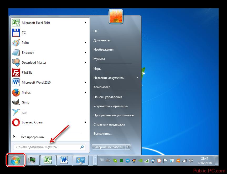 Поле Найти программы и файлы в меню Пуск в Windows-7