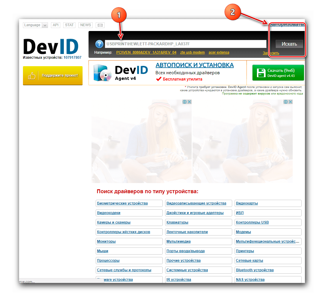 Онлайн-сервис DevID драйвера HP M1132 MFP