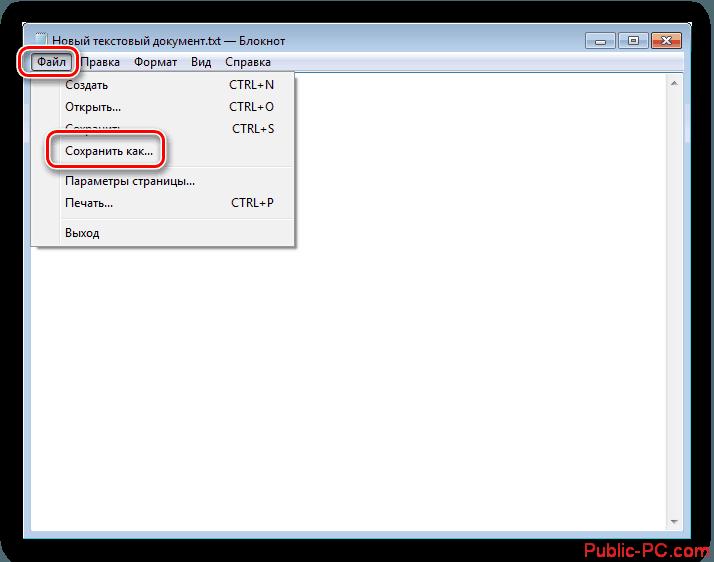 Perehod-k-sohraneniyu-tekstovogo-dokumenta-v-Windows-7