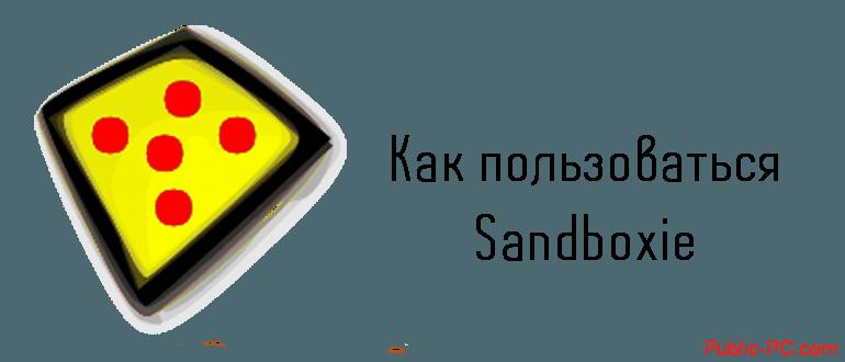 Как пользоваться Sandboxie