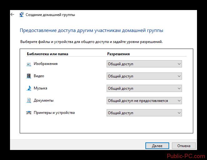 Выбор файлов и устройств для домашней группы в Виндовс 10
