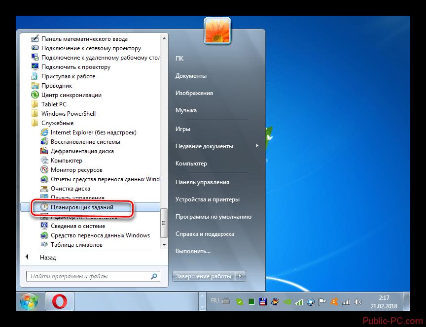 Запуск интерфейса Планировщика задач в папке Служебные через меню Пуск в Windows-7