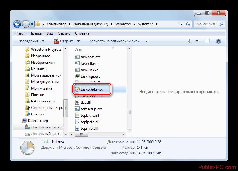 Запуск интерфейса планировщика задач путём активации файла taskschd.msc из папки System32 в проводнике виндовс в Windows-7