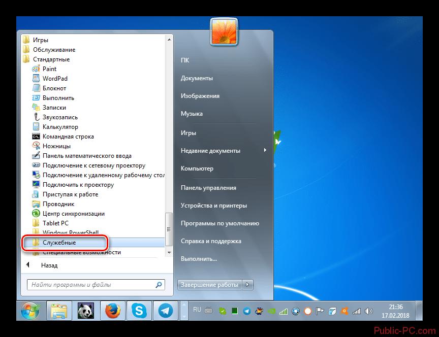 Переход в папку служебные из каталога стандартные через меню пуск в Windows-7