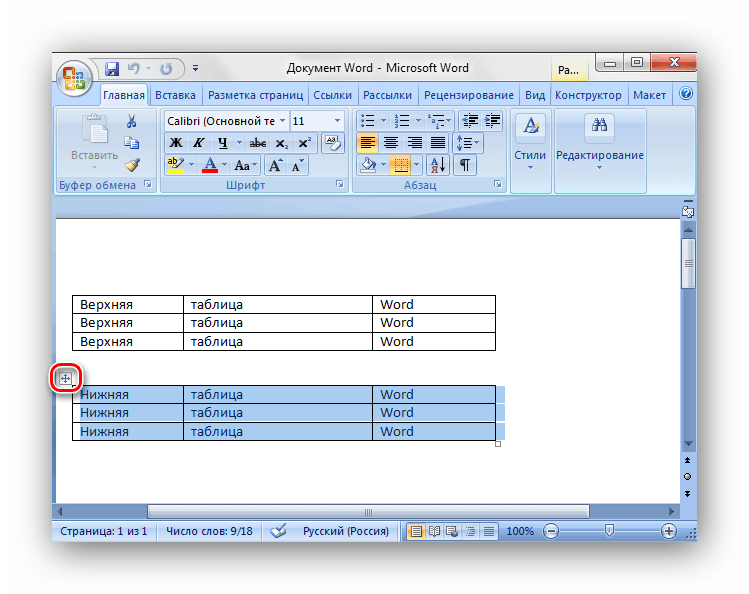 2 таблицы выделение нижней