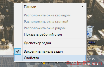 Свойства панели задач в Windows-8