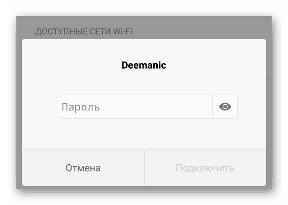 Ввод пароля для подключения к своей сети WiFi заново