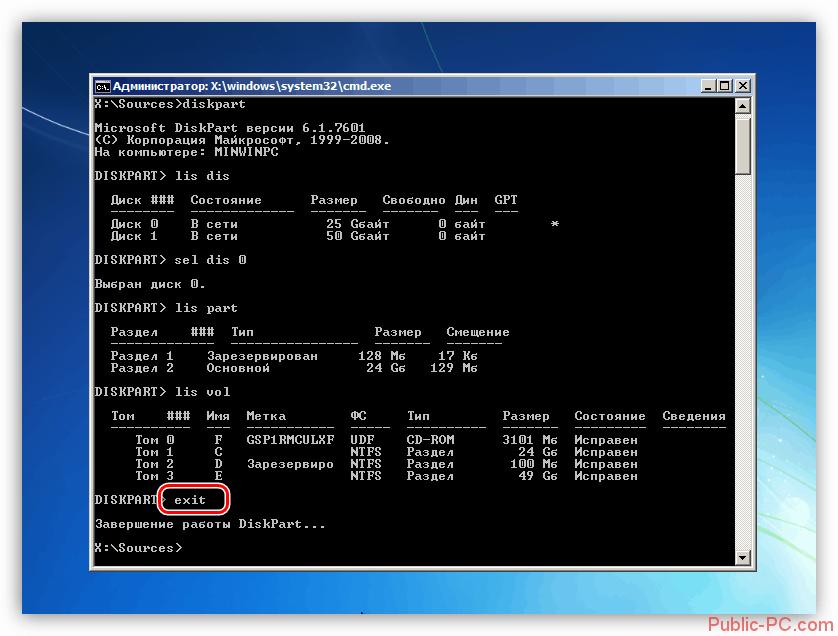 Ostanovka-rabotyi-konsolnoy-diskovoy-utilityi-Diskpart-iz-programmyi-ustanovki-Windows-7