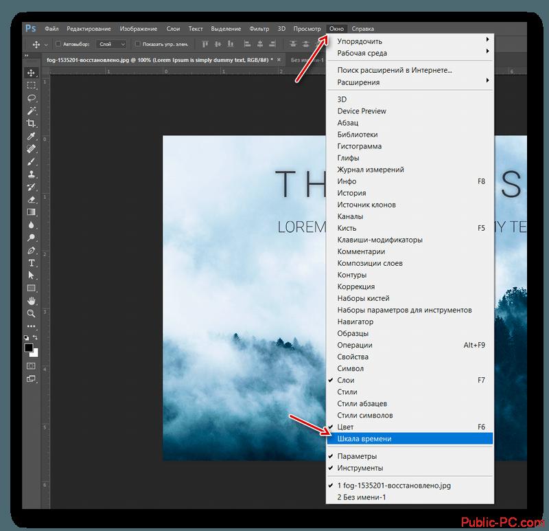 Выбор шкалы времени в Adobe-Photoshop