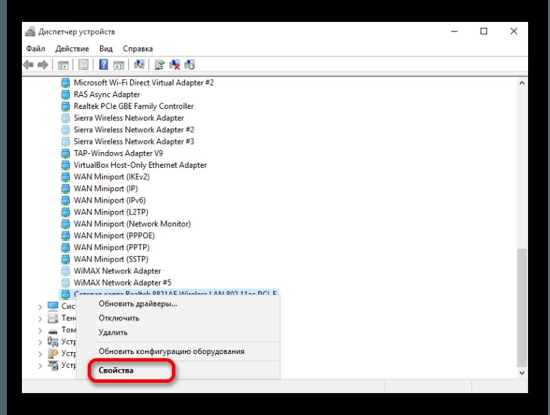 Переход в свойства сетевого адаптера в Windows-10