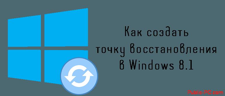 Как создать точку восстановления в Windows-8.1