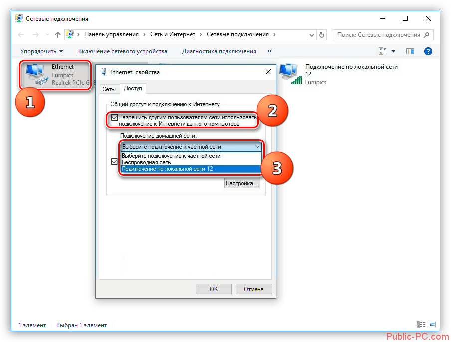 Nastroyka-obshhego-dostupa-polzovateley-k-seti-v-Windows-10