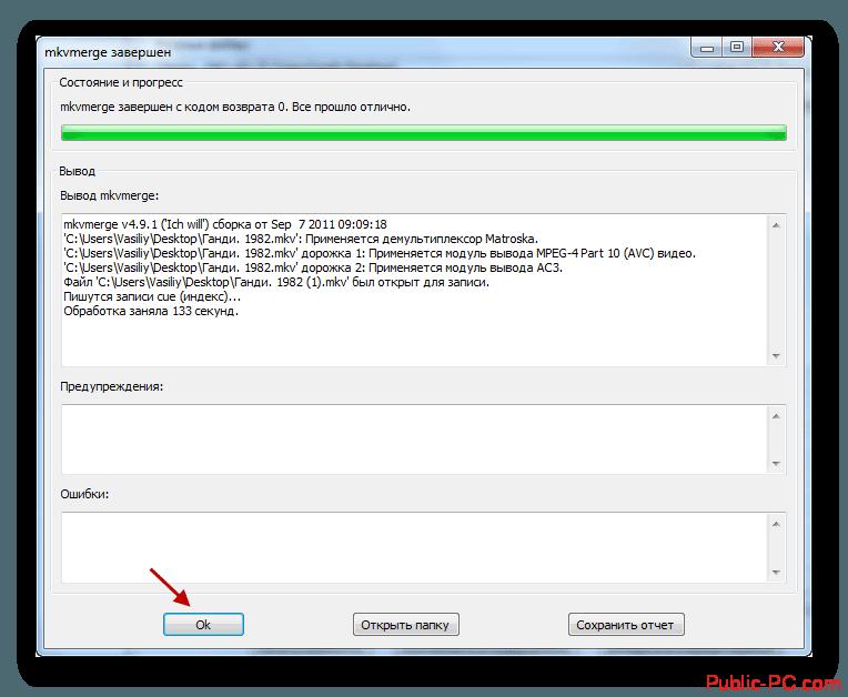Завершение обработки дорожек в MKV-ToolNix