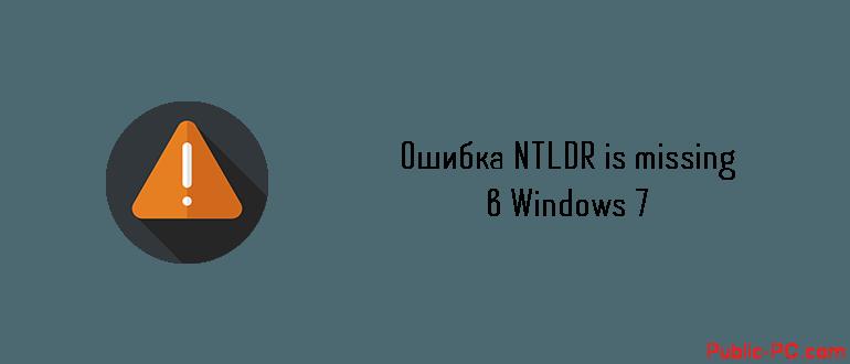 Oshibka-Error-NTLDR-is-missing-v-Windows-7