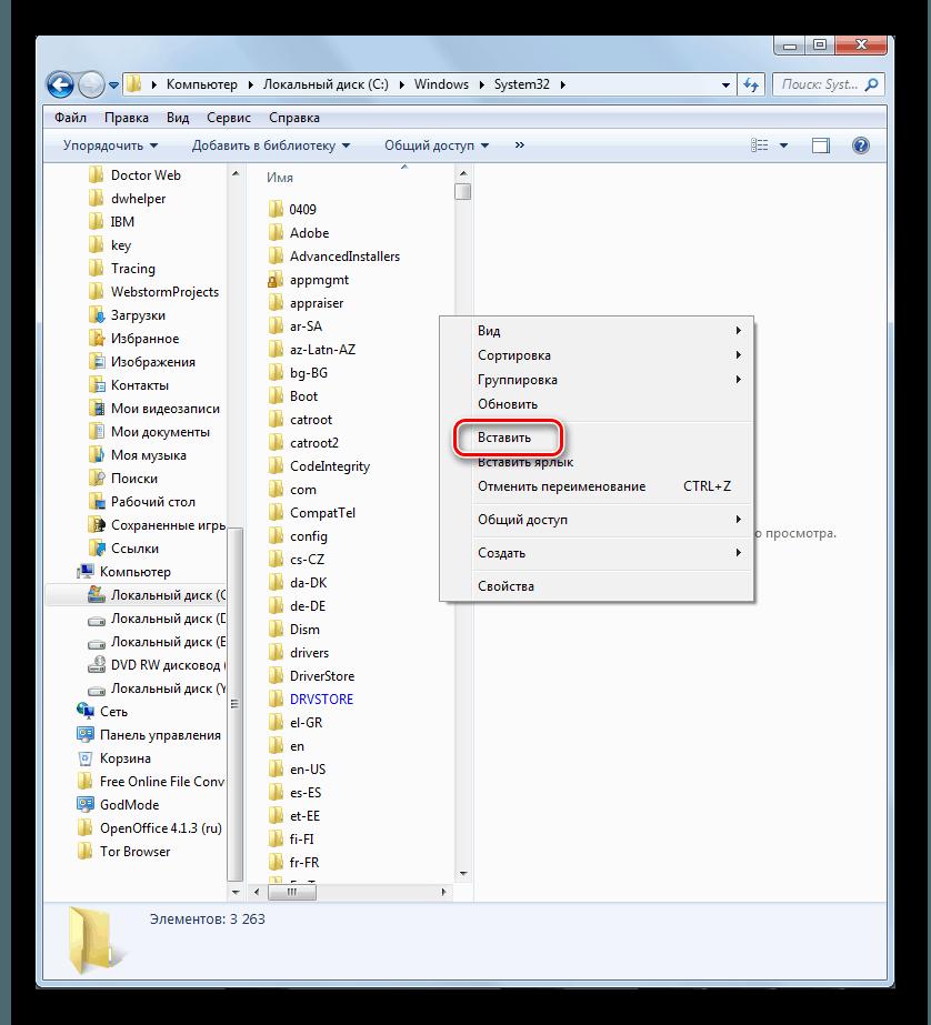 Вставка папок и файлов с помощью контекстного меню в директории System32 в окне Проводника в Windows-7