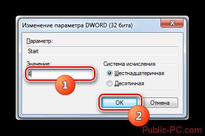 Изменение параметра Start в окне изменения параметра DWORD в редакторе системного реестра в Windows-7