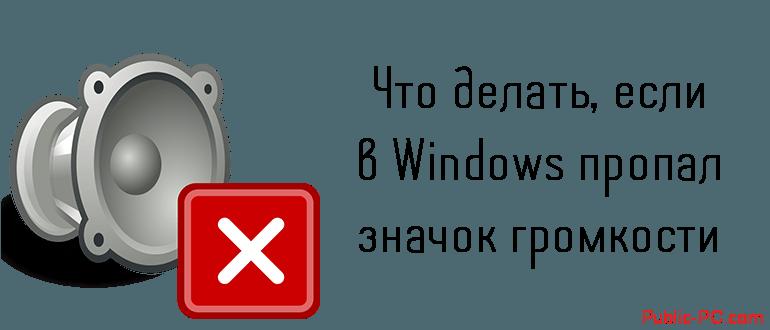 Что делать, если в Windows пропал значок громкости