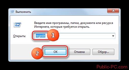 Запуск окна редактора системного реестра путём ввода команды в окошко выполнить в Windows-7
