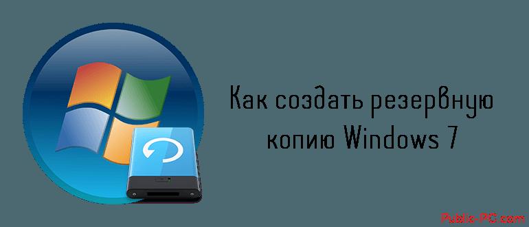 Как создать резервную копию Windows-7