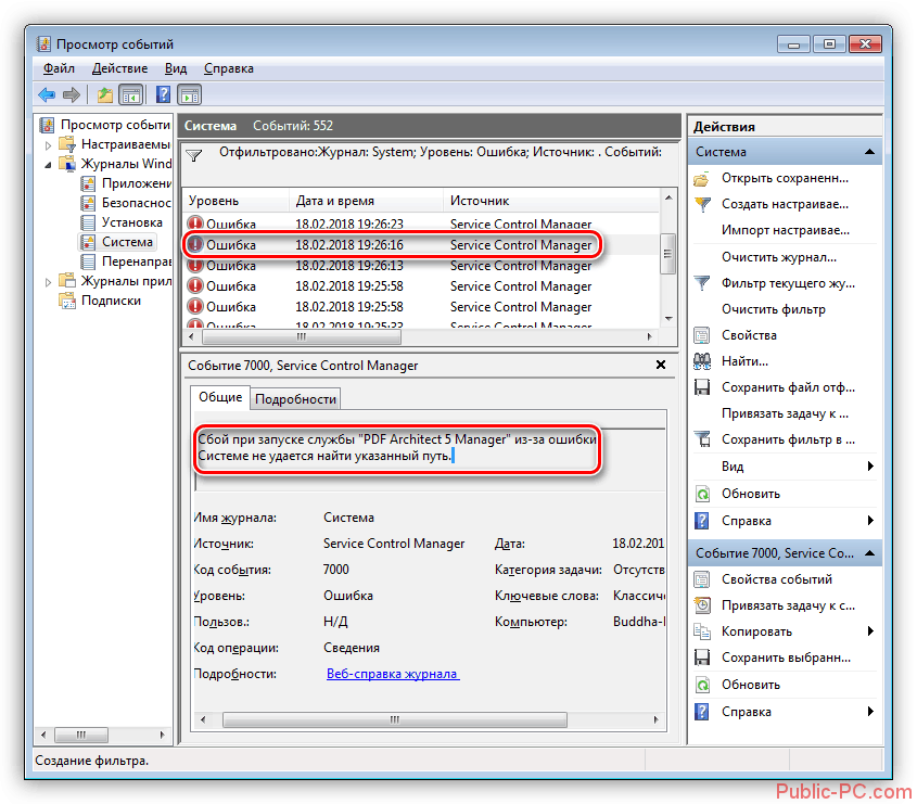 Poisk-sboynyih-sluzhb-v-sistemnom-zhurnale-Windows-7