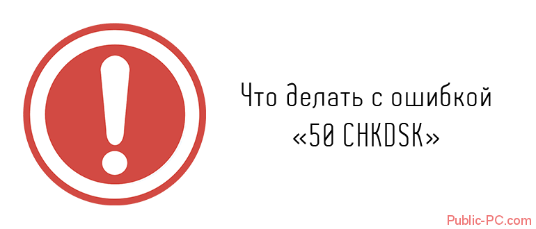 Что делать с ошибкой 50-CHKDSK