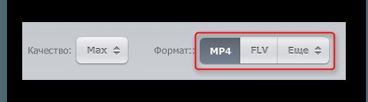 Кнопка выбора формата на сайте Online Video Cutter