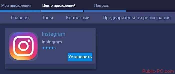 Ustanovka-Instagram-na-emulyator-BlueStack