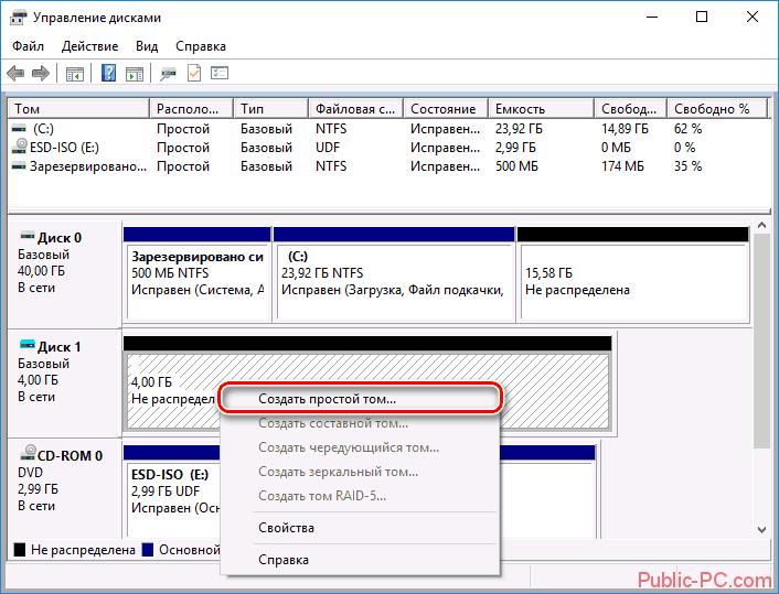 Инициализация дисков 3