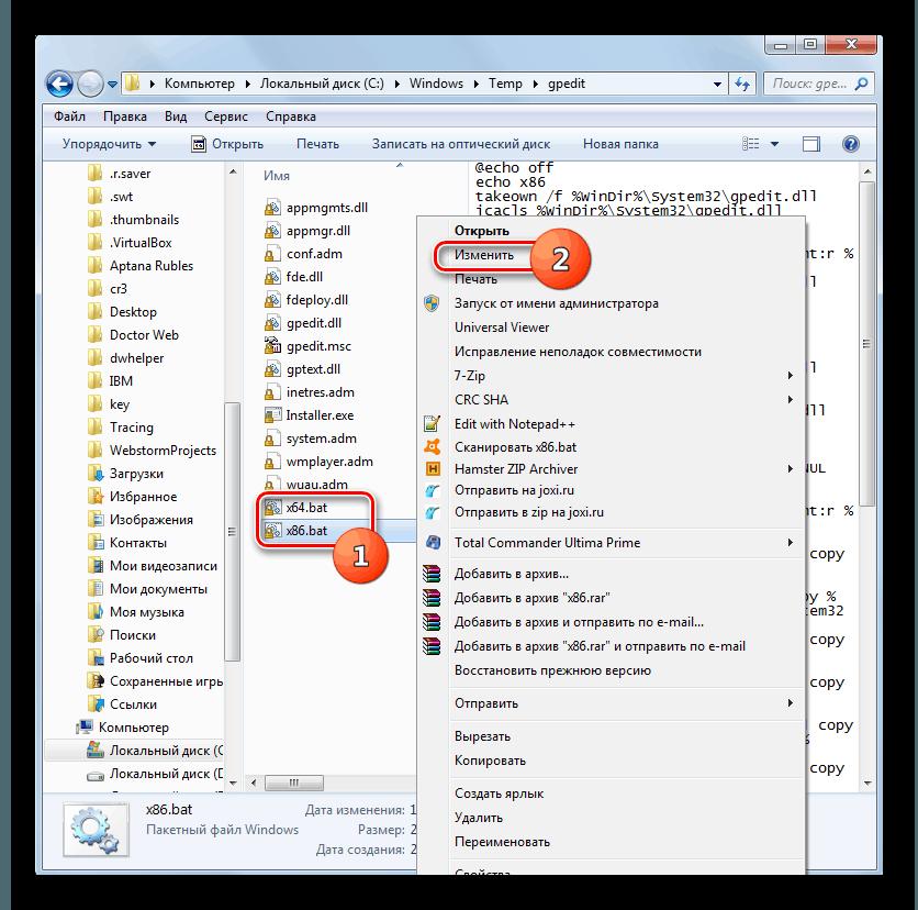 Переход к изменению файла в текстовом редакторе при помощи контекстного меню в окне проводника в Windows-7