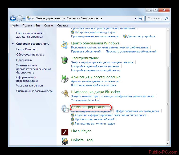 Переход в раздел Администрирование из раздела система и безопасность в панели управления в Windows-7