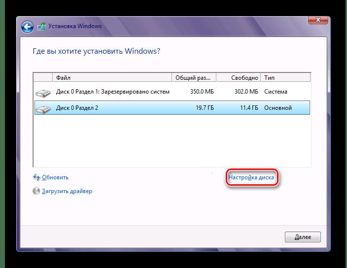 Разделение диска при установке Windows